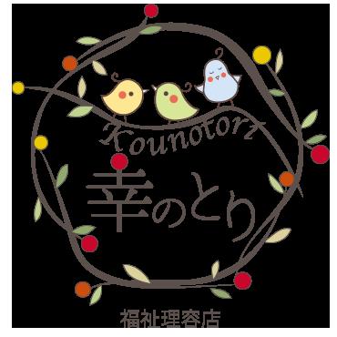 幸のとりロゴ